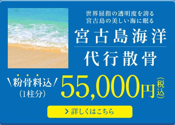 宮古島海洋代行散骨