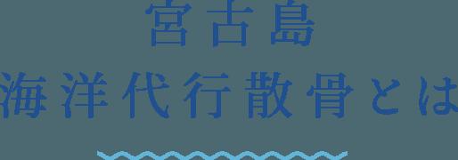宮古島海洋代行散骨とは