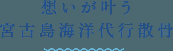 想いが叶う宮古島海洋代行散骨