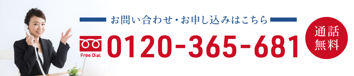 フリーダイヤル0120-365-681(通話無料)
