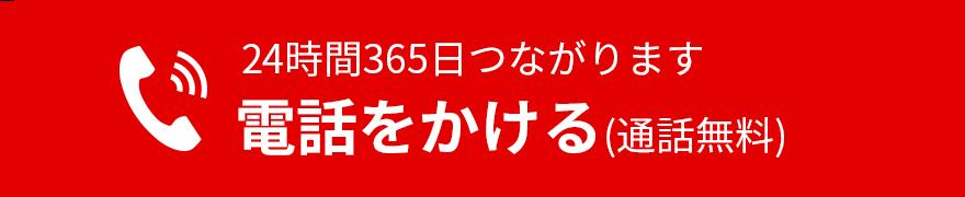 もしもの時はすぐにお電話ください お急ぎの方専用ダイヤル 0120-365-681 通話料無料・24時間365日