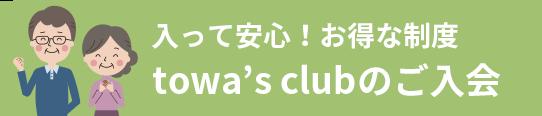 入って安心!お得な制度 towa's clubのご入会