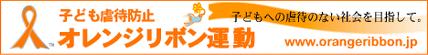 子ども虐待防止 オレンジリボン運動