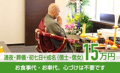 通夜・葬儀・初7日+戒名(信士・信女)15万円 お食事代・お車代は不要です