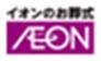 イオン特定特約店葬儀社のロゴ