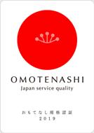 OMOTENASHI Japan service quality おもてなし規格認証2019