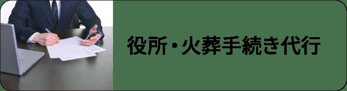 役所・火葬手続き代行